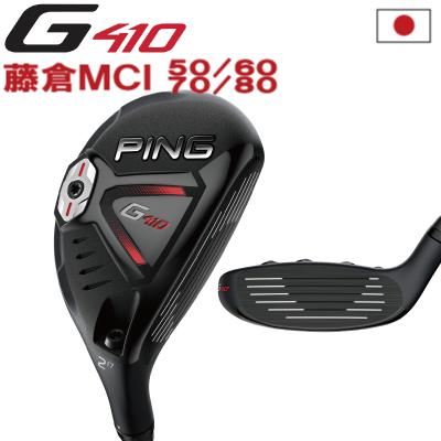 ポイント10倍 PING 販売実績NO.1 PING G410 ハイブリッド ユーティリティ HBフジクラMCI 50/60/70/80ジー410ピン ゴルフ 日本仕様 (左用・レフティーあり)