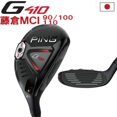 ポイント10倍 PING 販売実績NO.1 PING G410 ハイブリッド ユーティリティ HBフジクラMCI 90/100/110ジー410ピン ゴルフ 日本仕様 (左用・レフティーあり)