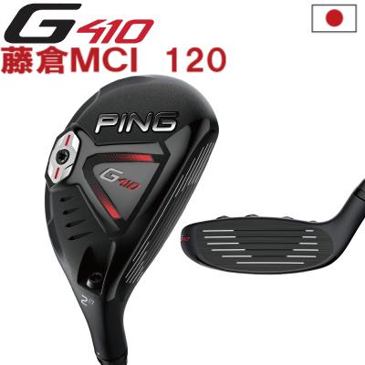 ポイント10倍 PING 販売実績NO.1 PING G410 ハイブリッド ユーティリティ フジクラMCI 120ジー410ピン ゴルフ【日本仕様】(左用・レフティーあり)