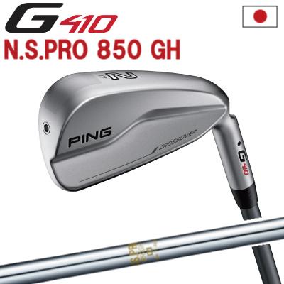 ポイント10倍 PING 販売実績NO.1 PING G410 クロスオーバー ハイブリッド ユーティリティNS PRO 850GH スチールジー410 ピン ゴルフ【日本仕様】(左用・レフティーあり)
