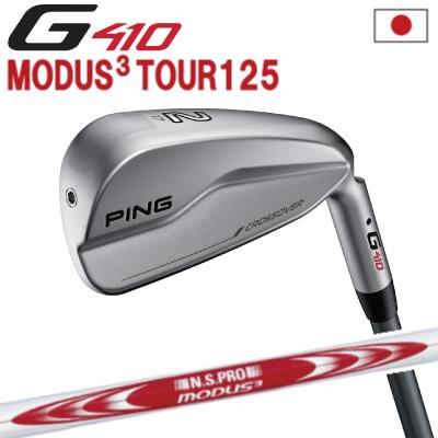 ツアー125ジー410 販売実績NO.1 TOUR G410 PING クロスオーバー ゴルフ【日本仕様】(左用・レフティーあり) 125 ハイブリッド PRO PING ピン モーダス3 ポイント10倍 MODUS3 ユーティリティNS