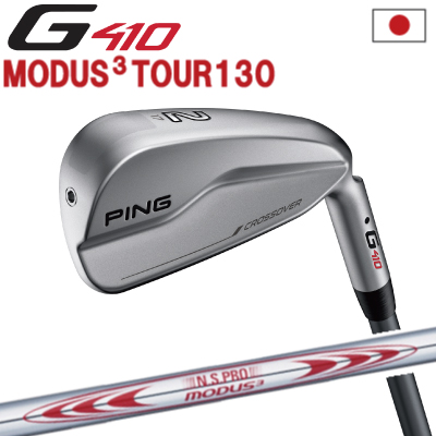 ポイント10倍 PING 販売実績NO.1 PING G410 クロスオーバー ハイブリッド ユーティリティNS PRO MODUS3 TOUR 130 モーダス3 ツアー130ジー410 ピン ゴルフ 日本仕様 (左用・レフティーあり)