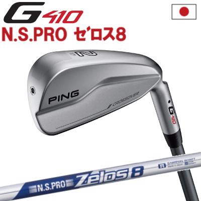 ポイント10倍 PING 販売実績NO.1 PING G410 クロスオーバー ハイブリッド ユーティリティ標準シャフトNS PRO Zelos 8ゼロス8ジー410 ピン ゴルフ【日本仕様】(左用・レフティーあり)