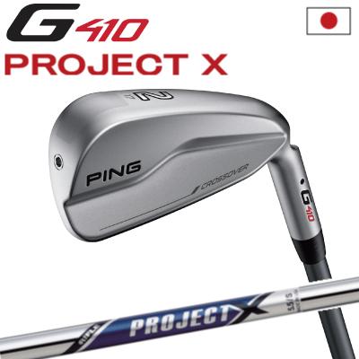 ポイント10倍 PING 販売実績NO.1 PING G410 クロスオーバー ハイブリッド ユーティリティプロジェクトX Project X スチールジー410 ピン ゴルフ【日本仕様】(左用・レフティーあり)