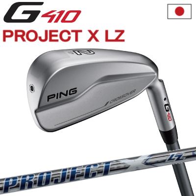 ポイント10倍 PING 販売実績NO.1 PING G410 クロスオーバー ハイブリッド ユーティリティプロジェクトX LZ Project X LZ スチールジー410 ピン ゴルフ 日本仕様 (左用・レフティーあり)