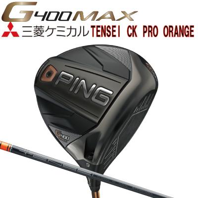ポイント10倍 PING 販売実績NO.1 ピン G400 MAX ドライバー  G400 マックス TENSEI CK PRO ORANGE テンセイTジー400 日本仕様 (左用・レフティーあり)