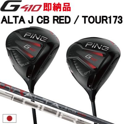 【即納品】ポイント10倍 PING 販売実績NO.1 PING GOLF ピン G410 PLUS ドライバー G410 SFTec メーカー純正シャフトALTA J CB RED TOUR 173ジー410 日本仕様