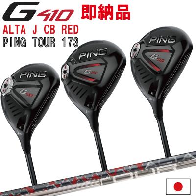【即納品】ポイント10倍 PING 販売実績NO.1 PING G410 フェアウェイウッド FWG410 STD SFT LST メーカー純正シャフトALTA J CB RED TOUR 173ジー410ピン ゴルフ 日本仕様 (左用・レフティーあり)