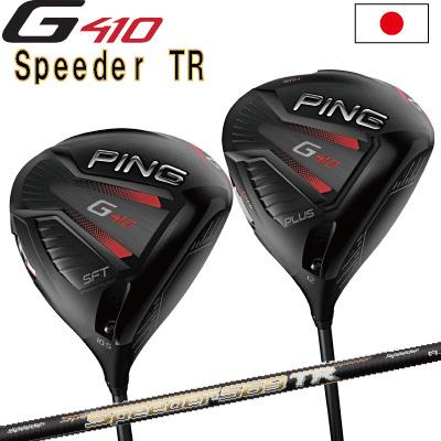 ポイント10倍 PING 販売実績NO.1 PING GOLF ピン G410 PLUS ドライバー G410 SFTec Speeder TRスピーダー ティーアール ジー410 日本仕様 (左用・レフティーあり)