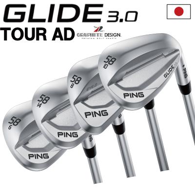 ポイント10倍 PING 販売実績NO.1 PING ピン ゴルフ GLIDE 3.0 グライド 3.0 ウェッジ グラファイトデザインTOUR-AD ツアー AD右用 左用(レフティー)あり 日本仕様 ゴルフクラブ 右利き 左利き 2019年モデル