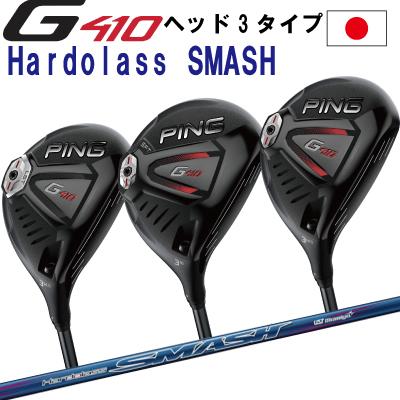 ポイント10倍 PING 販売実績NO.1 PING G410 フェアウェイウッド FW G410 STD SFT LST Hardolass SMASH ハドラススマッシュジ アッタスジー410ピン ゴルフ 日本仕様 (左用・レフティーあり)