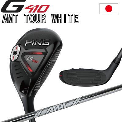 ポイント10倍 PING 販売実績NO.1 PING G410 ハイブリッド ユーティリティ HBamt tour whiteスチール ツアーホワイトジー410ピン ゴルフ 日本仕様 (左用・レフティーあり)