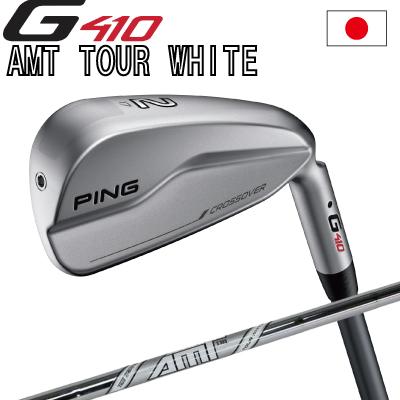 ポイント10倍 PING 販売実績NO.1 PING G410 クロスオーバー ハイブリッド ユーティリティAMT TOUR WHITE ツアーホワイトジー410 ピン ゴルフ 日本仕様 (左用・レフティーあり)