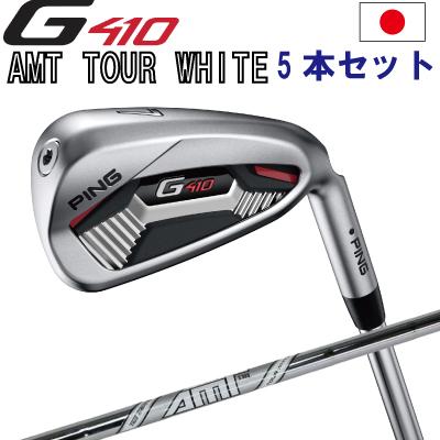 ポイント10倍 PING 販売実績NO.1 PING GOLF ピン G410 アイアンAMT TOUR WHITE ツアーホワイト6I~PW(5本セット)(左用・レフト・レフティーあり)ping g410 ironジー410 日本仕様