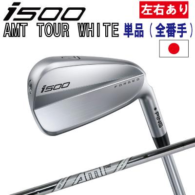 ポイント10倍 PING 販売実績NO.1 ping I500 アイアン ピン ゴルフ i500 iron単品 全番手選択可能 AMT TOUR WHITE ツアーホワイト(左用・レフト・レフティーあり)ピン アイ500 アイアン 日本仕様