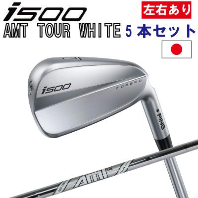 ポイント10倍 PING 販売実績NO.1 ping I500 アイアン ピン ゴルフ i500 iron6I~PW(5本セット)AMT TOUR WHITE ツアーホワイト (左用・レフト・レフティーあり)ピン アイ500 アイアン 日本仕様