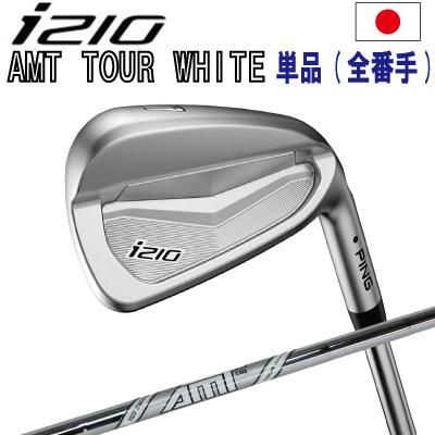 ポイント10倍 PING 販売実績NO.1 ピン i210 アイアンi210 ironi210 アイアン単品 全番手選択可能 AMT TOUR WHITE ツアーホワイト 日本仕様 (左用・レフト・レフティーあり)ping I210 アイ210