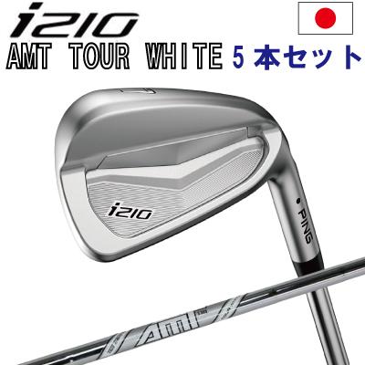 ポイント10倍 PING 販売実績NO.1 ピン i210 アイアン ping I210 ピン ゴルフ i210 ironi210 アイアン6I~PW(5本セット)AMT TOUR WHITE ツアーホワイト 日本仕様 (左用・レフト・レフティーあり)ping I210 アイ210