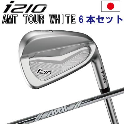 ポイント10倍 PING 販売実績NO.1 ピン i210 アイアンi210 ironi210 アイアン5I~PW(6本セット)AMT TOUR WHITE ツアーホワイト 日本仕様 (左用・レフト・レフティーあり)ping I210 アイ210