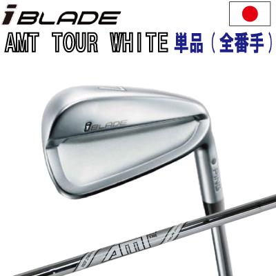 ポイント10倍 PING 販売実績NO.1  日本仕様 PING ピン ゴルフI BLADE アイアンAMT TOUR WHITE ツアーホワイト単品(全番手選択可能)(左用・レフト・レフティーあり)アイ ブレードping iron