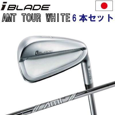 ポイント10倍 PING 販売実績NO.1  日本仕様 PING ピン ゴルフI BLADE アイアンAMT TOUR WHITE ツアーホワイト5I~PW(6本セット)(左用・レフト・レフティーあり)ping ironアイブレード