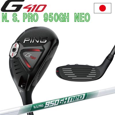 ポイント10倍 PING 販売実績NO.1 PING G410 ハイブリッド ユーティリティ HBNS PRO 950GH NEO ネオ スチールジー410ピン ゴルフ 日本仕様 (左用・レフティーあり)