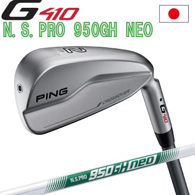 ポイント10倍 PING 販売実績NO.1 PING G410 クロスオーバー ハイブリッド ユーティリティNS PRO 950GH NEO ネオ スチールジー410 ピン ゴルフ 日本仕様 (左用・レフティーあり)