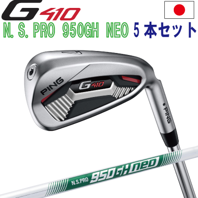 ポイント10倍 PING 販売実績NO.1 PING GOLF ピン G410 アイアンNS PRO 950GH NEO ネオ スチール6I~PW(5本セット)(左用・レフト・レフティーあり)ping g410 ironジー410 日本仕様