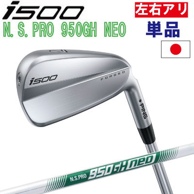 ポイント10倍 PING 販売実績NO.1 ping I500 アイアン ピン ゴルフ i500 iron単品 全番手選択可能 NS PRO 950GH NEO ネオ スチール(左用・レフト・レフティーあり)ピン アイ500 アイアン 日本仕様
