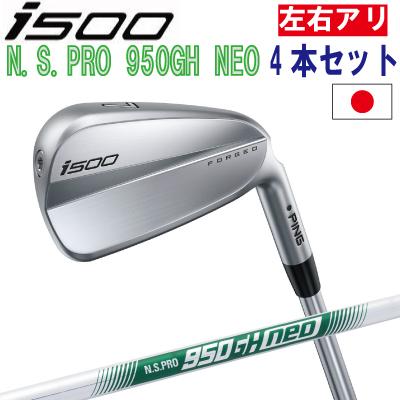 ポイント10倍 PING 販売実績NO.1 ping I500 アイアン ピン ゴルフ i500 iron7I~PW(4本セット)NS PRO 950GH NEO ネオ スチール(左用・レフト・レフティーあり)ピン アイ500 アイアン 日本仕様