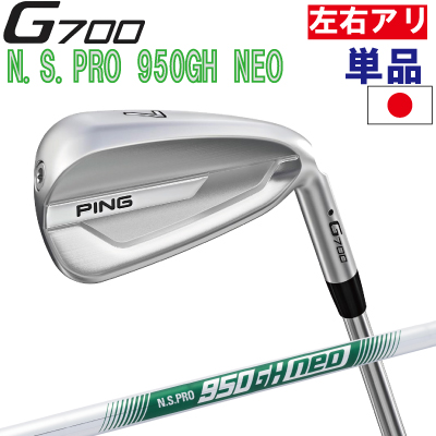ポイント10倍 PING 販売実績NO.1 PING ピン ゴルフG700 アイアン単品 全番手選択可能 NS PRO 950GH NEO ネオ(左用・レフト・レフティーあり)ping g700 ironジー700 日本仕様
