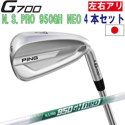 ポイント10倍 PING 販売実績NO.1 PING ピン ゴルフG700 アイアン4本セット(7I~PW)NS PRO 950GH NEO ネオ(左用・レフト・レフティーあり)ping g700 ironジー700 日本仕様