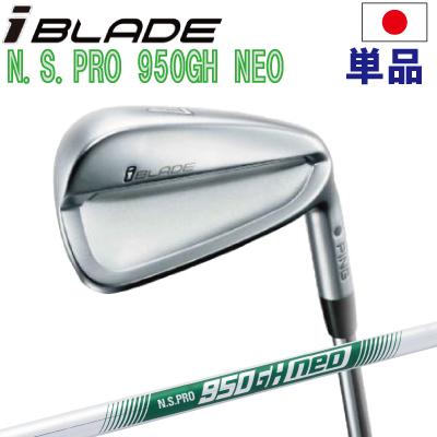ポイント10倍 PING 販売実績NO.1  日本仕様 PING ピン ゴルフI BLADE アイアンNS PRO 950GH NEO ネオ単品(全番手選択可能)(左用・レフト・レフティーあり)アイ ブレードping iron