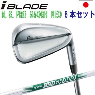 ポイント10倍 PING 販売実績NO.1  日本仕様 PING ピン ゴルフI BLADE アイアンNS PRO 950GH NEO ネオ5I~PW(6本セット)(左用・レフト・レフティーあり)ping ironアイブレード