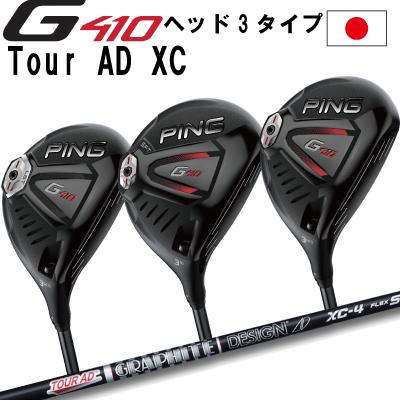 ポイント10倍 PING 販売実績NO.1 PING G410 フェアウェイウッド FW G410 STD SFT LST Tour AD XC グラファイトデザイン ツアーAD XCジー410ピン ゴルフ 日本仕様 (左用・レフティーあり)