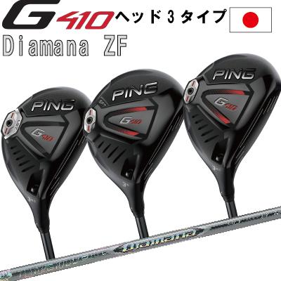 ポイント10倍 PING 販売実績NO.1 PING G410 フェアウェイウッド FW G410 STD SFT LST Diamana ZF三菱レイヨン ディアマナZFジー410ピン ゴルフ 日本仕様 (左用・レフティーあり)