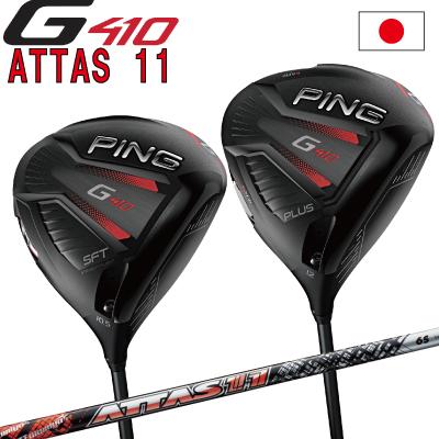 ポイント10倍 PING 販売実績NO.1 PING GOLF ピン G410 PLUS ドライバー G410 SFTec マミヤ ATTAS 11 アッタスジャックジー410 日本仕様 (左用・レフティーあり)
