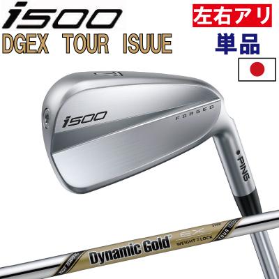 ポイント10倍 PING 販売実績NO.1 ping I500 アイアン ピン ゴルフ i500 iron単品 全番手選択可能 ダイナミックゴールドEXツアーイシュー DG スチール(左用・レフト・レフティーあり)ピン アイ500 アイアン 日本仕様