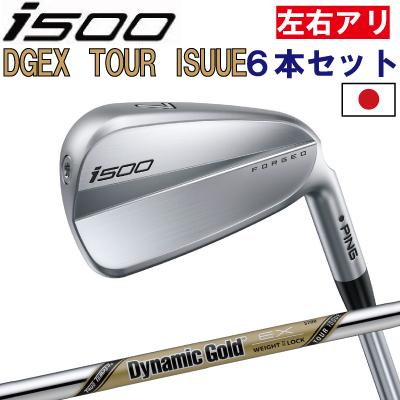 ポイント10倍 PING 販売実績NO.1 ping I500 アイアン ピン ゴルフ i500 iron5I~PW(6本セット)ダイナミックゴールドEXツアーイシューDG スチール(左用・レフト・レフティーあり)ピン アイ500 アイアン 日本仕様