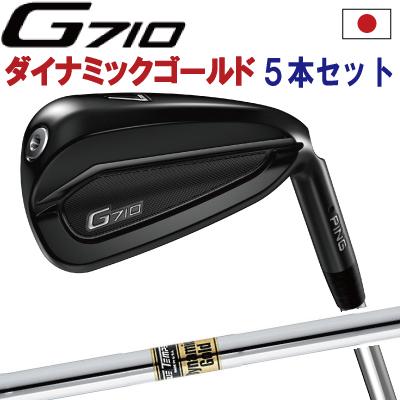 ポイント10倍 PING 販売実績NO.1 PING GOLF ピン G710 アイアンダイナミックゴールド DG スチール 6I~PW(5本セット)(左用・レフト・レフティーあり)ping g710 ironジー710 日本仕様