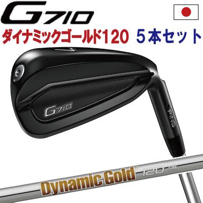 ポイント10倍 PING 販売実績NO.1 PING GOLF ピン G710 アイアンダイナミックゴールド 120 DG 120 スチール 6I~PW(5本セット)(左用・レフト・レフティーあり)ping g710 ironジー710 日本仕様