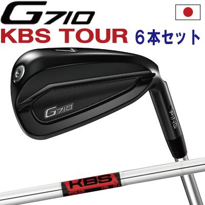 ポイント10倍 PING 販売実績NO.1 PING GOLF ピン G710 アイアンKBS TOUR スチール 5I~PW(6本セット)(左用・レフト・レフティーあり)ping g710 ironジー710 日本仕様