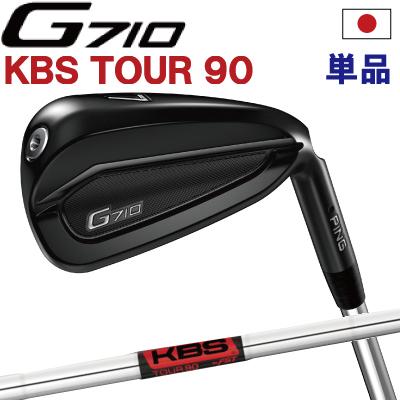 ポイント10倍 PING 販売実績NO.1 PING GOLF ピン G710 アイアンKBS TOUR 90 スチール 単品(全番手選択可能)(左用・レフト・レフティーあり)ping g710 ironジー710 日本仕様