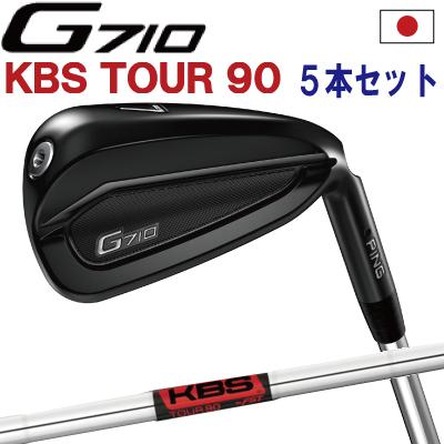 ポイント10倍 PING 販売実績NO.1 PING GOLF ピン G710 アイアンKBS TOUR 90 スチール 6I~PW(5本セット)(左用・レフト・レフティーあり)ping g710 ironジー710 日本仕様