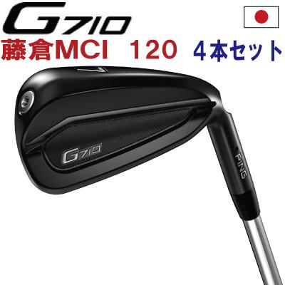 ポイント10倍 PING 販売実績NO.1 PING GOLF ピン G710 アイアンジクラMCI 120 7I~PW(4本セット)(左用・レフト・レフティーあり)ping g710 ironジー710 日本仕様