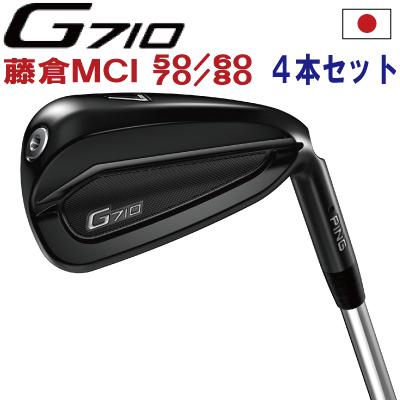 ポイント10倍 PING 販売実績NO.1 PING GOLF ピン G710 アイアンフジクラMCI50/60/70/80 藤倉7I~PW(4本セット)(左用・レフト・レフティーあり)ping g710 ironジー710 日本仕様