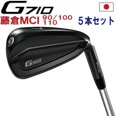 ポイント10倍 PING 販売実績NO.1 PING GOLF ピン G710 アイアンフジクラMCI90/100/110 6I~PW(5本セット)(左用・レフト・レフティーあり)ping g710 ironジー710 日本仕様