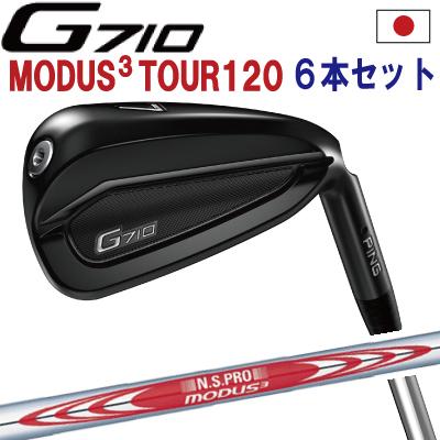 ポイント10倍 PING 販売実績NO.1 PING GOLF ピン G710 アイアンNS PRO MODUS3TOUR 120 モーダス120 5I~PW(6本セット)(左用・レフト・レフティーあり)ping g710 ironジー710 日本仕様
