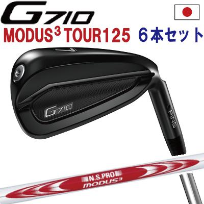 ポイント10倍 PING 販売実績NO.1 PING GOLF ピン G710 アイアンNS PRO MODUS3TOUR 125 モーダス125 5I~PW(6本セット)(左用・レフト・レフティーあり)ping g710 ironジー710 日本仕様