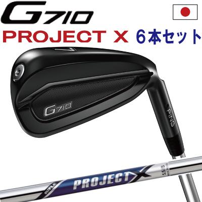ポイント10倍 PING 販売実績NO.1 PING GOLF ピン G710 アイアンPROJECT X プロジェクト エックス 5I~PW(6本セット)(左用・レフト・レフティーあり)ping g710 ironジー710 日本仕様